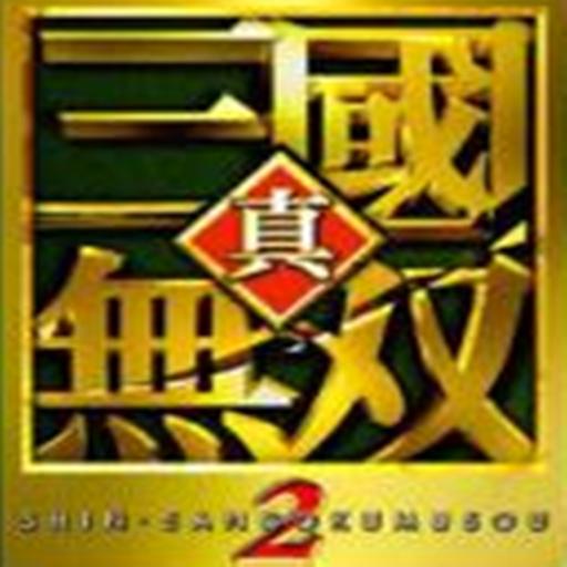 真三���o�p2中文版1.2.2.0 最新版