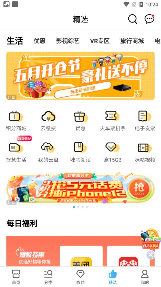中国移动app(移动网上营业厅)截图