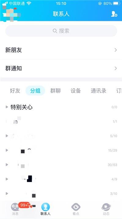 QQ苹果版截图