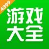 4399游戏盒苹果版1.9.1官网最新版