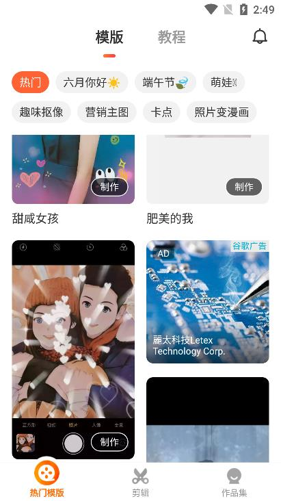 小影app截图