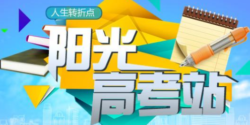 阳光高考信息平台官网2021招生章程 阳光高考信息平台官网2021高校专项