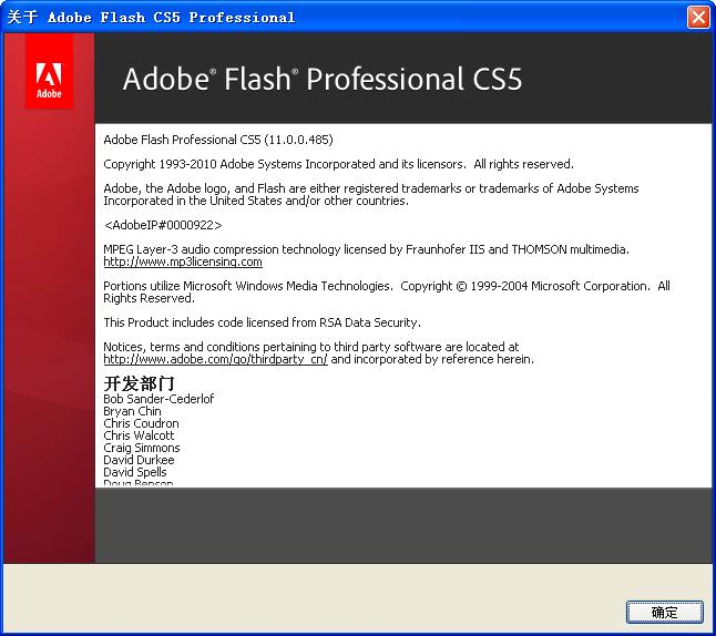 flash cs5绿色精简版