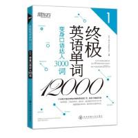 终极英语单词12000音频完整版