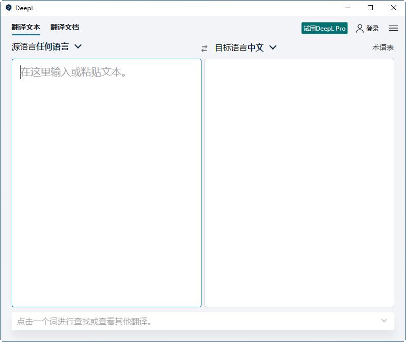 deepl翻译PC客户端截图0