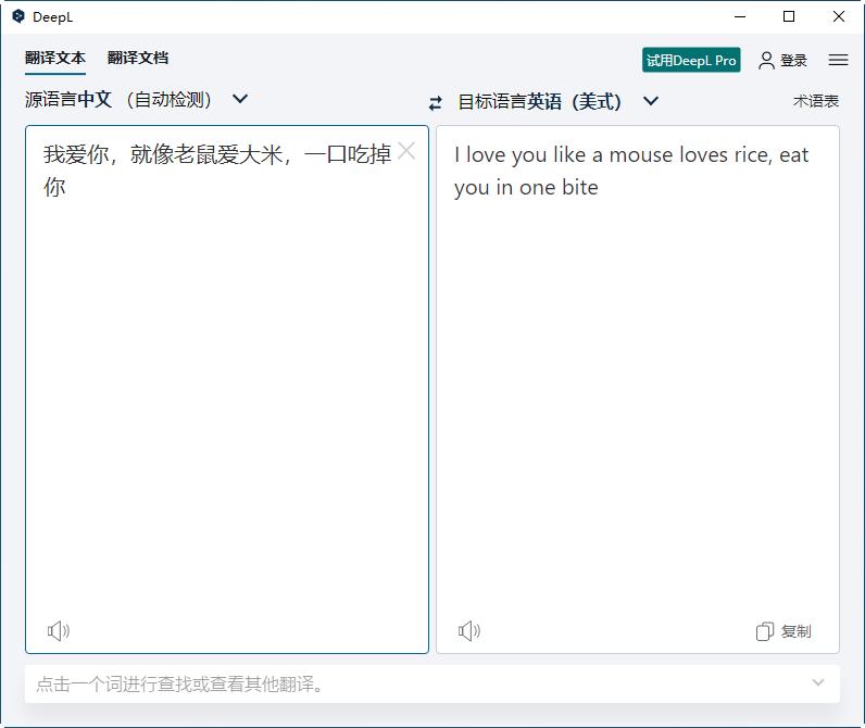deepl翻译PC客户端截图1
