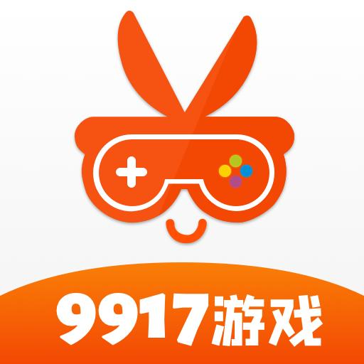 9917游戏盒子2.4.1 官方版