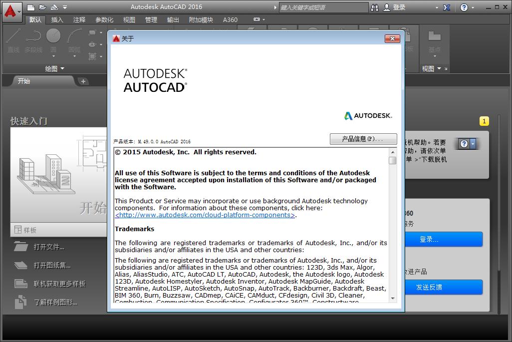 AutoCAD2016破解版截图0