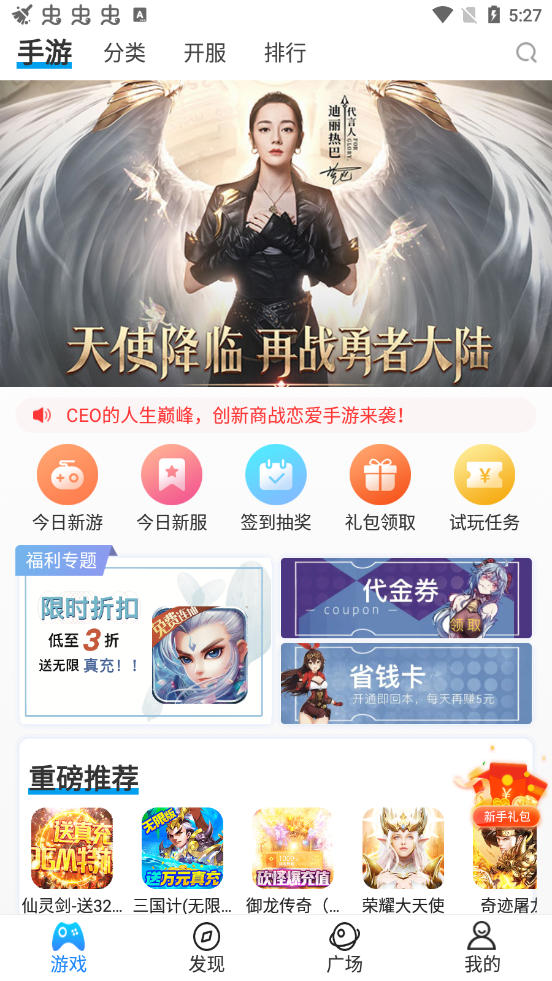 bobo游戏盒子app截图