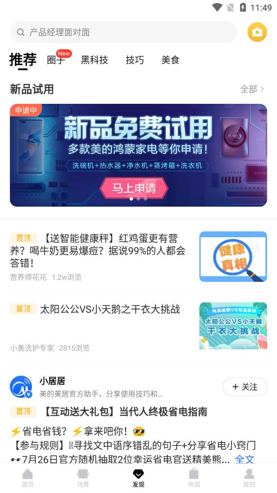 美的美居app最新版截图