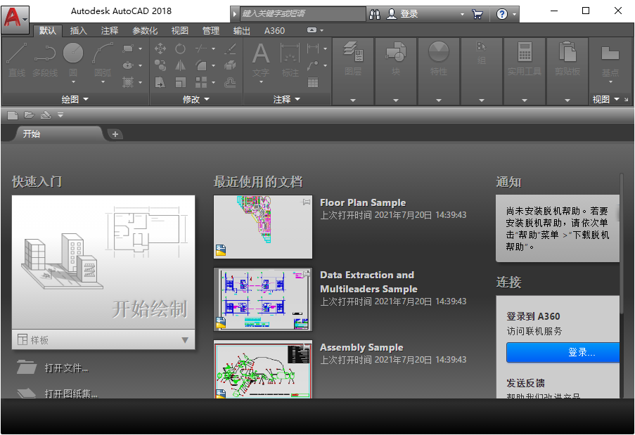 AutoCAD2018简体中文64位破解版截图0