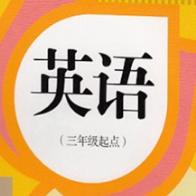 人教版PEP(三起)3-6年级小学英语电脑点读软件2021美女被操的视频完整版