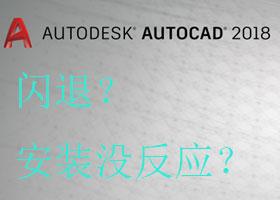autodesk self - extract自解压失败,闪退、没反应解决方法