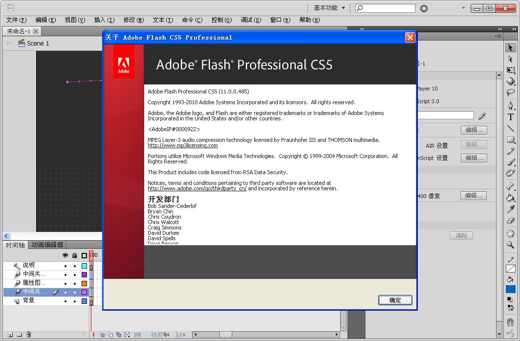 flash cs5绿色精简版截图2