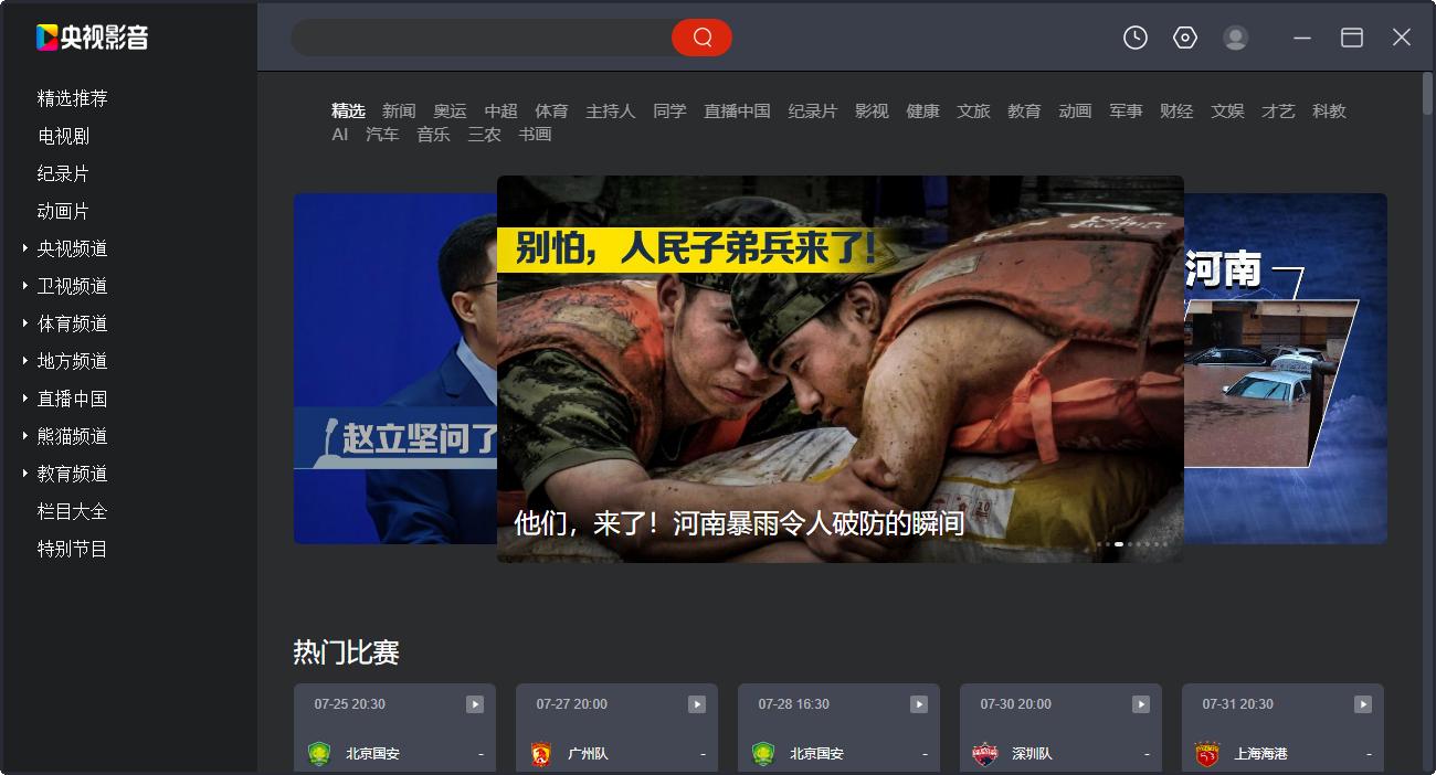 cctv5客户端PC版(央视影音)截图0