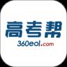 高考帮app3.0.4官网最新版