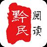 黔民阅读app3.0.2 安卓版