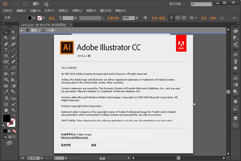 Adobe Illustrator CC 2015绿色精简版截图2