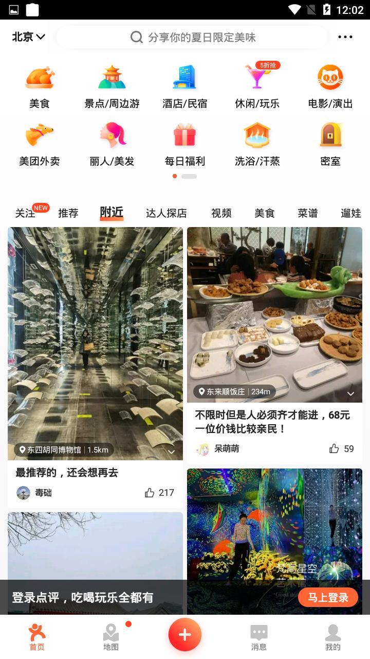 大众点评app安卓版截图