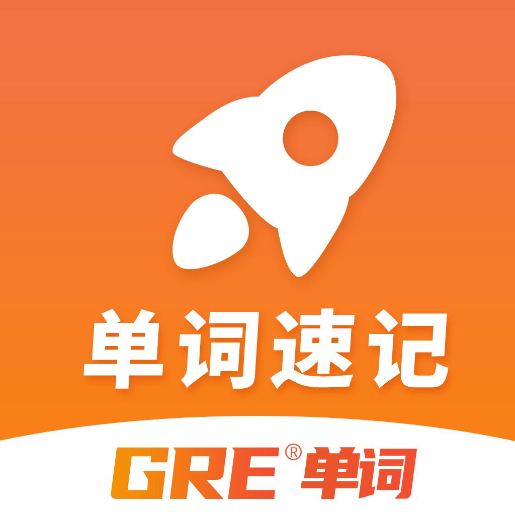速记GRE单词app