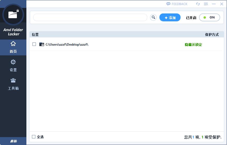 Anvi Folder Locker(文件夹加密软件)截图0