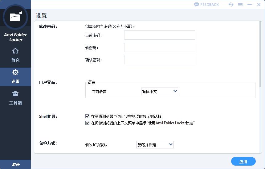 Anvi Folder Locker(文件夹加密软件)截图1
