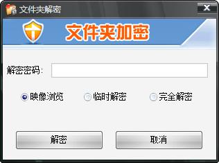 lockdir文件夹加密软件截图1