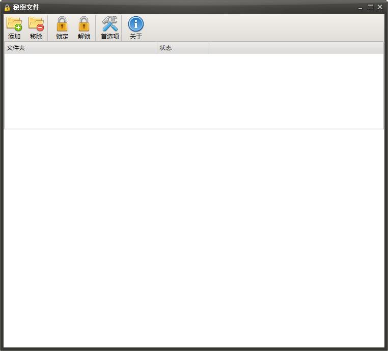 文件夹加密软件SecretFolder截图1