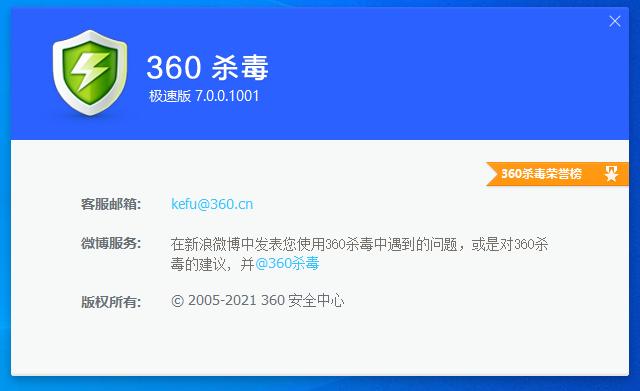 360杀毒软件2021