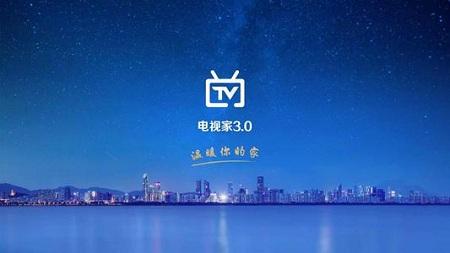 电视家3.0安卓版下载