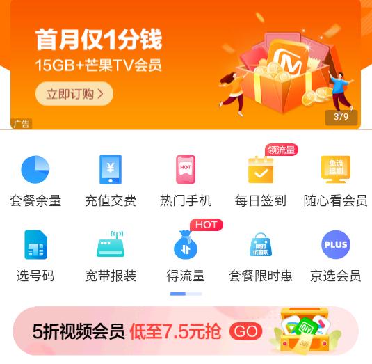 中国移动app(移动网上营业厅)