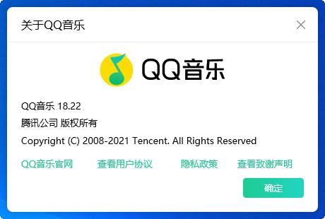 QQ音乐2021电脑版