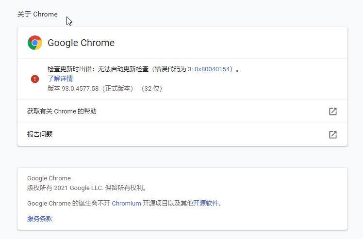 谷歌浏览器测试版