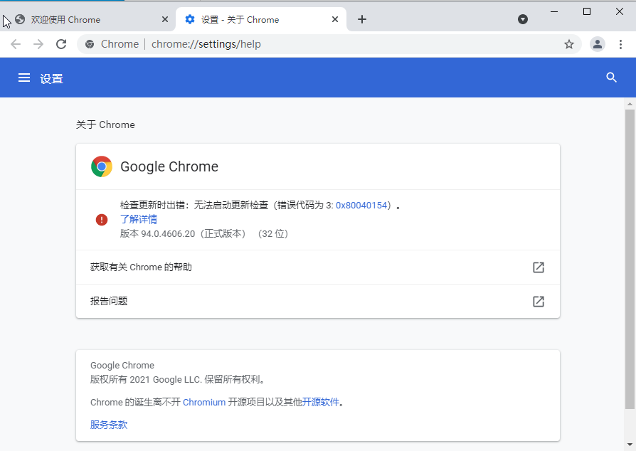 谷歌浏览器开发版