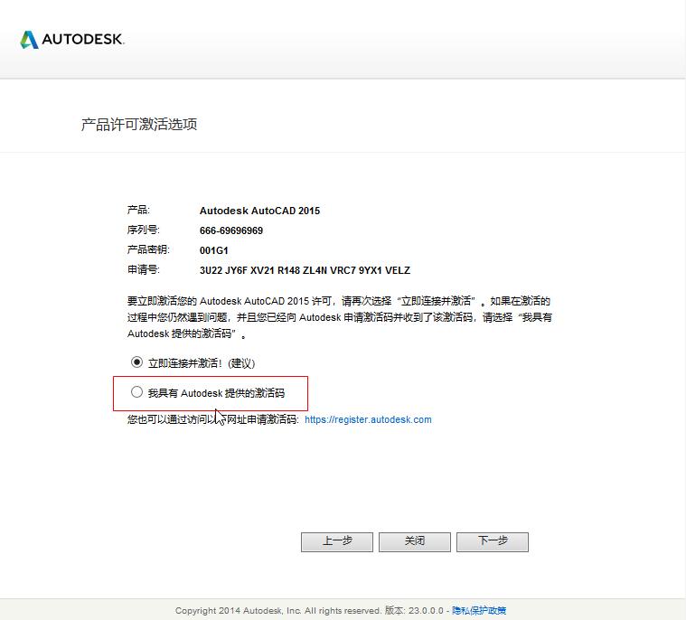 AutoCAD 2015简体中文版