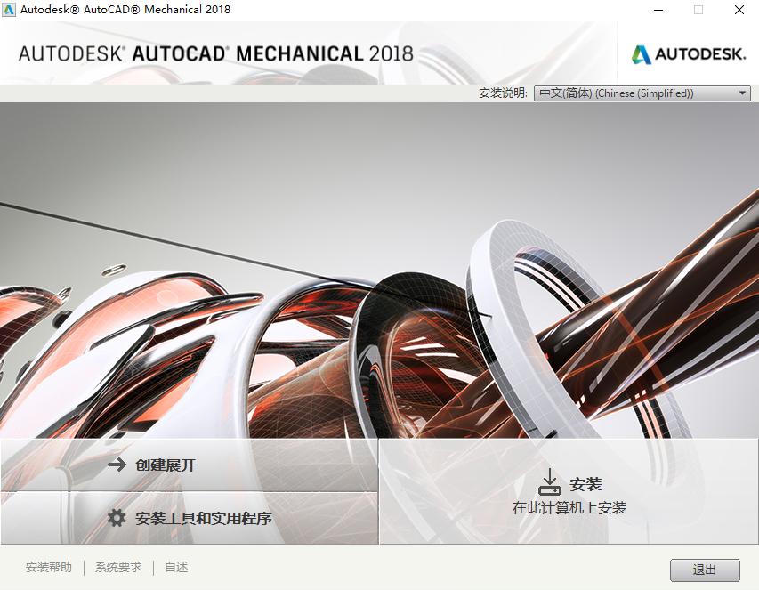 AutoCAD Architecture 2018 64位破解版