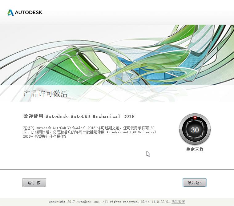 AutoCAD Architecture 2018 32位免费版