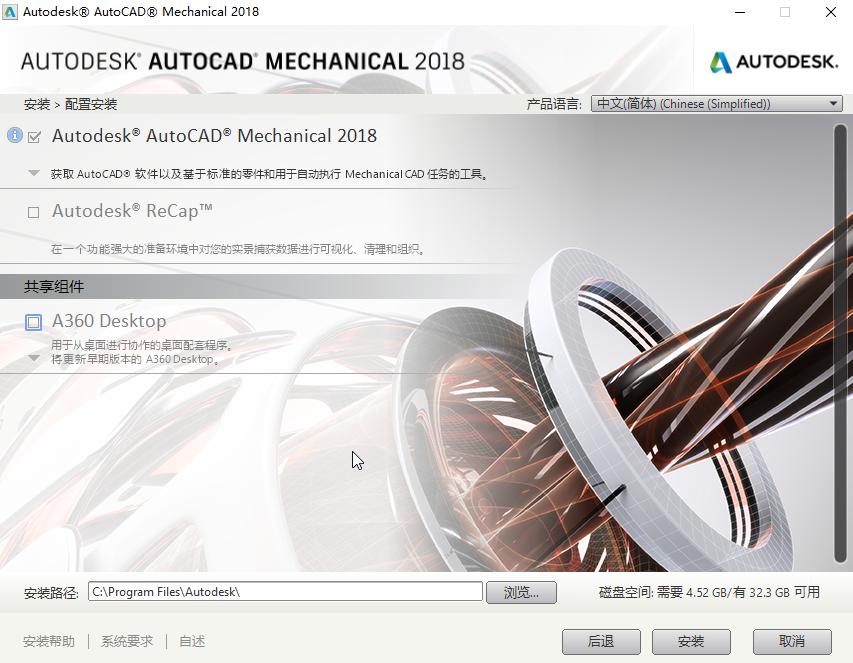 AutoCAD Mechanical 2018破解版【32位】