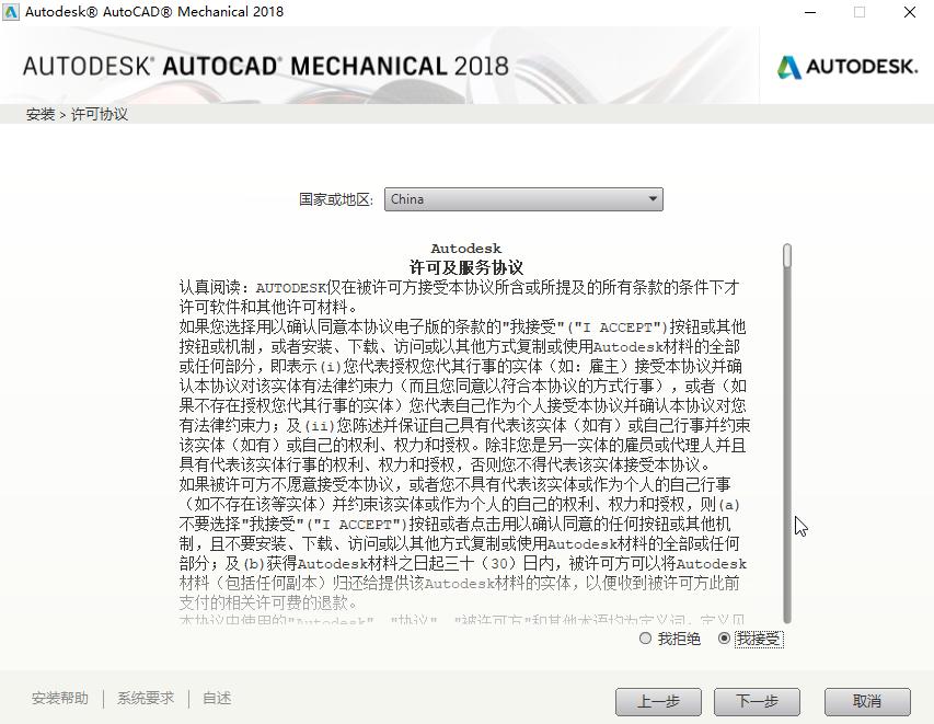 AutoCAD Mechanical 2018官方版【32位】