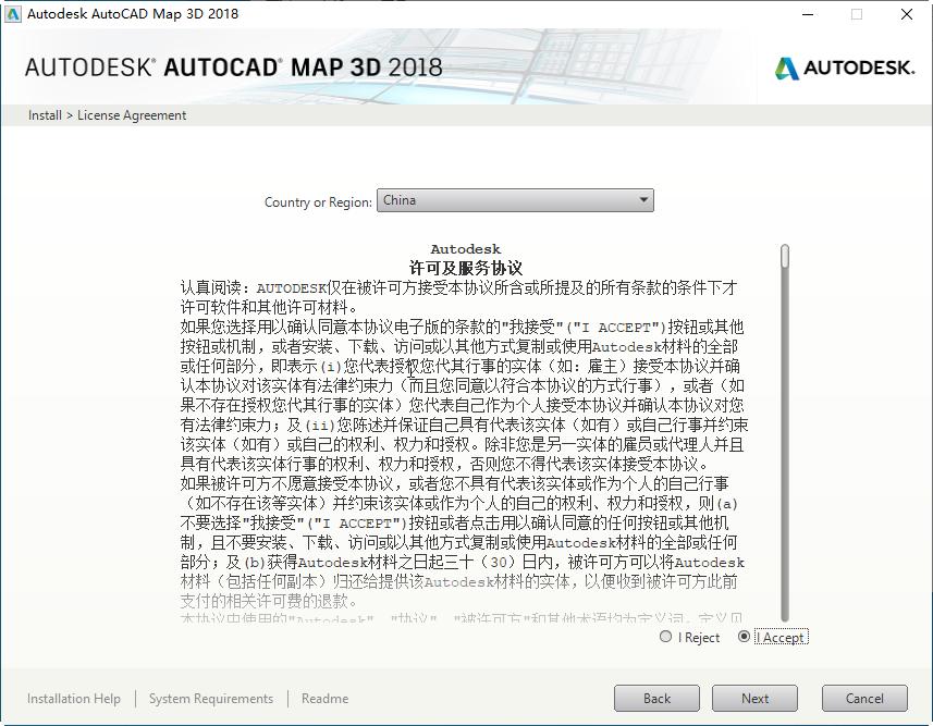 AutoCAD Map 3D 2018免费破解版【附注册机】