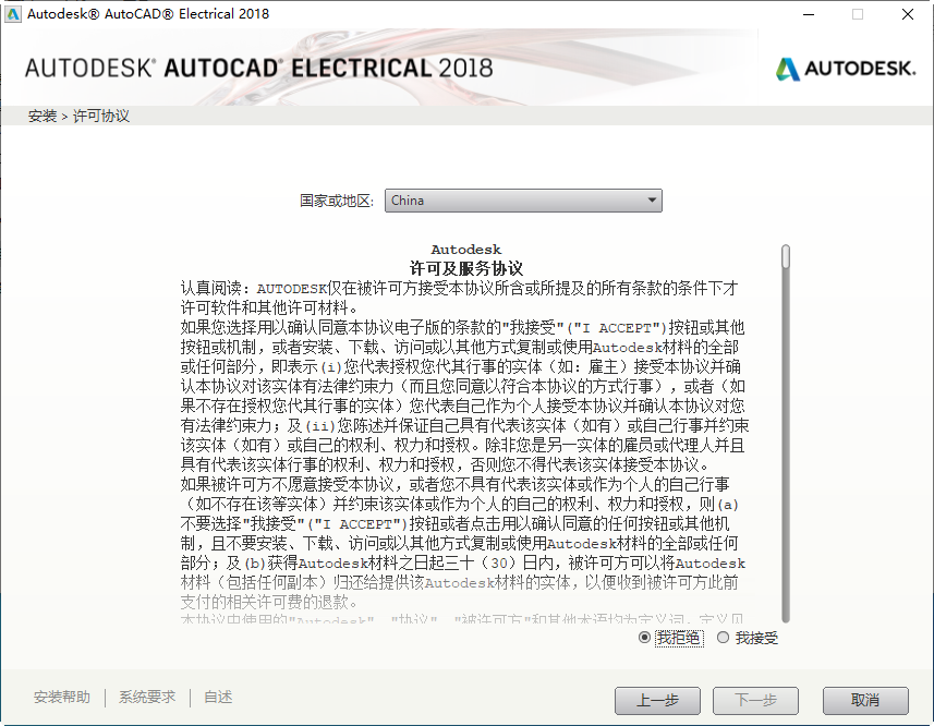 autocad electrical 2018破解版