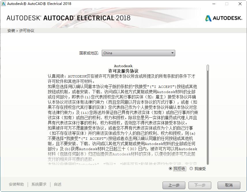 autocad electrical 20182021送彩金的网站大全版