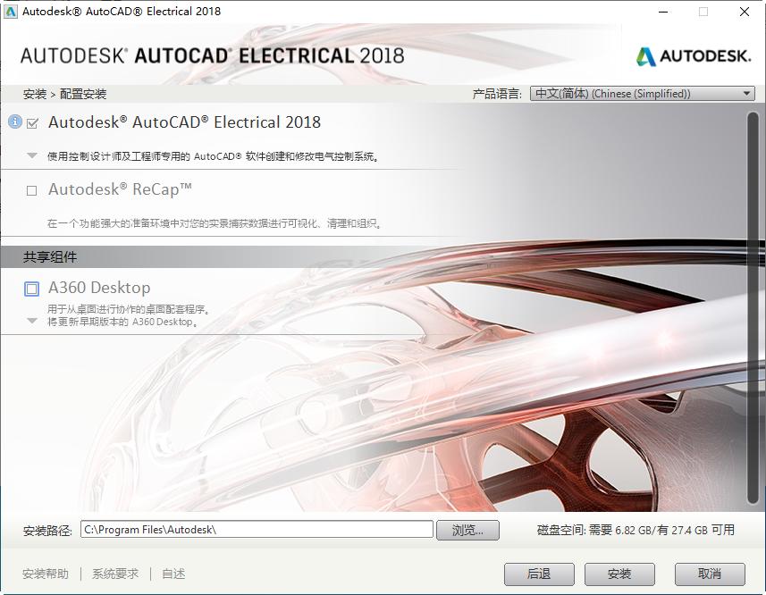 autocad electrical 2018中文破解版32位