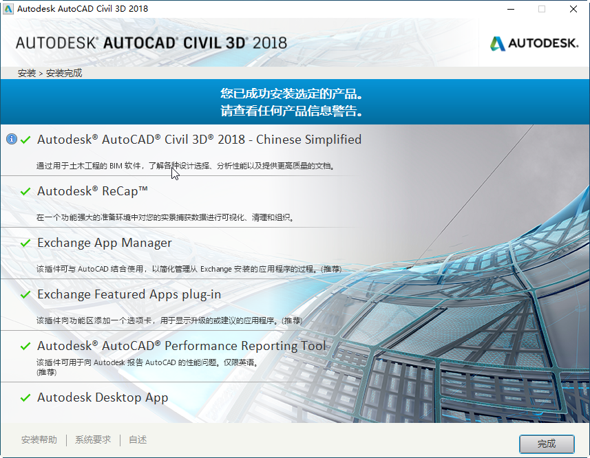 AutoCAD civil 3d 2018中文中国大陆一级毛片大全版