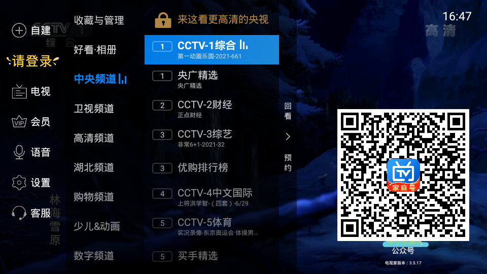 电视家3.0电视版安装包截图