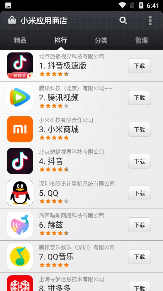 小米应用商店app截图