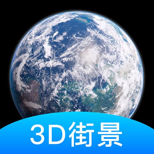 街景地图2021高清实时地图1.3.6 安卓版