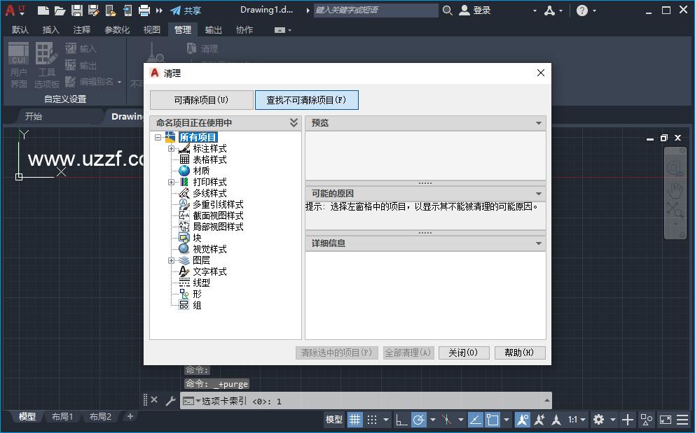 AutoCAD LT 2022简体中文版截图3