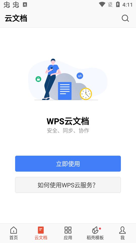 WPS Office安卓版(WPS Office手机版)截图