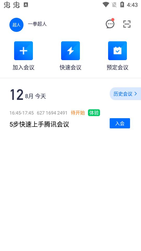 腾讯会议app截图